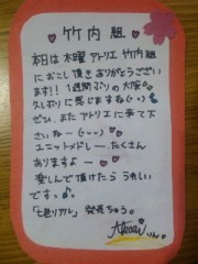 竹内星(JK21) 公式ブログ/ありがとうございました! 画像2