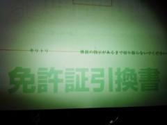 YENA 公式ブログ/免許更新なう 画像1