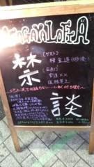 疋田紗也 公式ブログ/地上波では話せない… 画像2