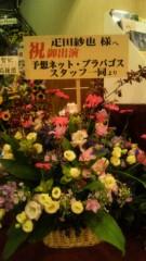 疋田紗也 公式ブログ/予想ネットさんにて配信! 画像1