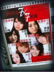 疋田紗也 公式ブログ/7×7映画祭舞台挨拶(^o^) 画像3