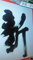 相川イオ 公式ブログ/今年の漢字 画像2