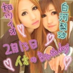 相川イオ 公式ブログ/友達とプリクラ 画像3
