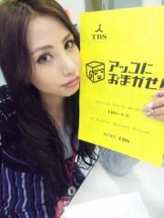 相川イオ 公式ブログ/アッコにおまかせ! 画像1