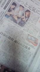 相川イオ 公式ブログ/朝日新聞! 画像1