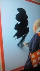 相川イオ 公式ブログ/今年の漢字 画像1