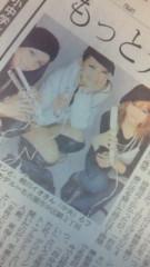 相川イオ 公式ブログ/朝日新聞! 画像2