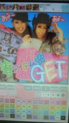 相川イオ 公式ブログ/レミとむっちゃんと一緒に… 画像2