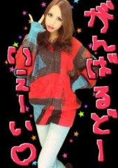相川イオ 公式ブログ/プリクラ! 画像2