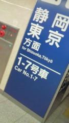 相川イオ 公式ブログ/新幹線 画像1