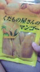 相川イオ 公式ブログ/うまうます〜♪ 画像2