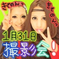 相川イオ 公式ブログ/プリクラ♪ 画像3