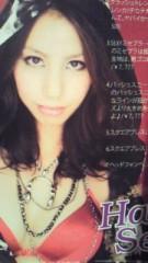 相川イオ 公式ブログ/pindom 画像1