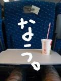 相川イオ 公式ブログ/新幹線なう 画像2