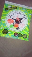 相川イオ 公式ブログ/YES!バスタイム! 画像1