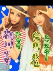 相川イオ 公式ブログ/プリクラ 画像3