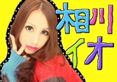 相川イオ 公式ブログ/プリクラ! 画像1