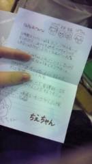 相川イオ 公式ブログ/卒業式 画像1