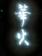 相川イオ 公式ブログ/贅沢焼肉 画像1