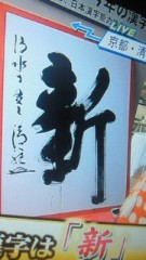 相川イオ 公式ブログ/今年の漢字 画像3