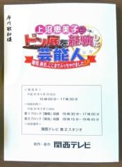 ふっくん布川 公式ブログ/ハッピーサタデー(*^▽^*)/  画像1
