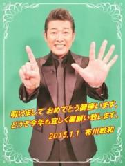 ふっくん布川 公式ブログ/2014年 画像1